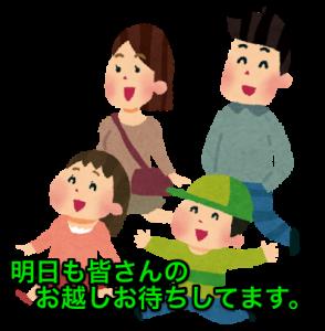 odekake_family_nagasode