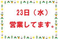 christmas_icon_frame3_yoko