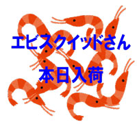 fish_hoshiebi