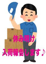 aisatsu_boushi_nimotsu