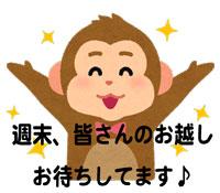 eto_saru_happy