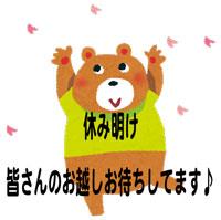 hanami_kuma