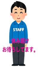 job_staff_jumper_man