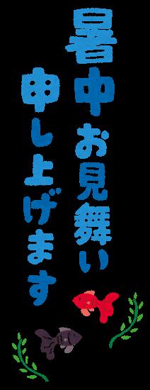 summer_message_syochuu_tate
