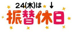 syukujitsu_furikae_kyujitsu