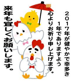 eto_tori_kataguruma