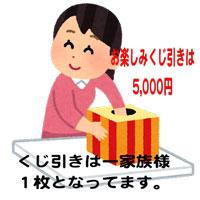 game_kuji_woman