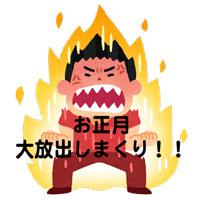 pose_sugoi_okoru_man