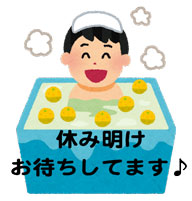 touji_ofuro_yuzuyu