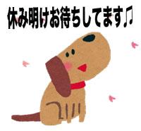 hanami_inu
